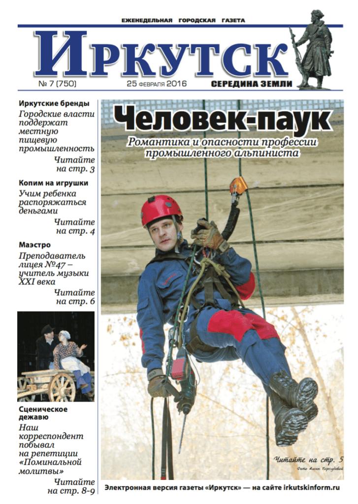 Обложка выпуска Газета «Иркутск» №7 (750) от 2016-02-24