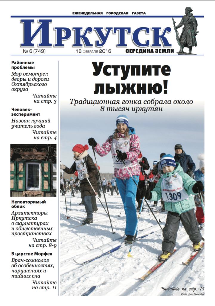 Обложка выпуска Газета «Иркутск» №6 (749) от 2016-02-18