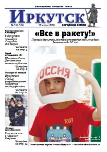 Обложка выпуска Газета «Иркутск» №13 (756) от 2016-04-14