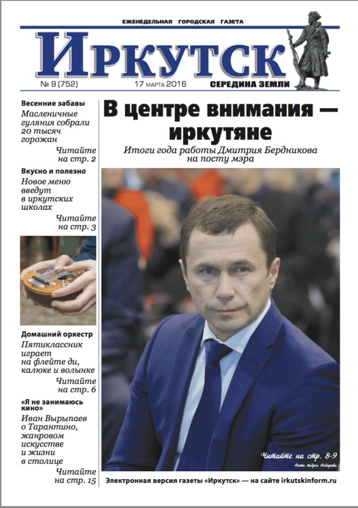 Обложка выпуска Газета «Иркутск» №9 (752) от 2016-03-17