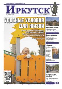 Обложка выпуска Газета «Иркутск» №30 (870) от 2018-08-16