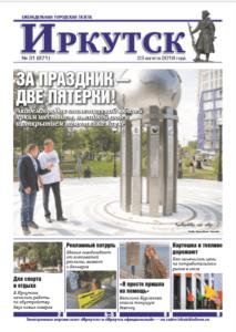 Обложка выпуска Газета «Иркутск» №31 (871) от 2018-08-22