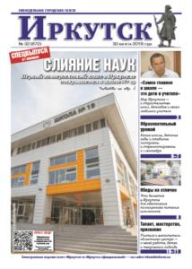 Обложка выпуска Газета «Иркутск» №32 (872) от 2018-08-29