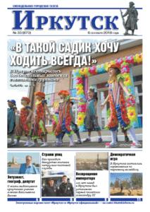 Обложка выпуска Газета «Иркутск» №33 (873) от 2018-09-06