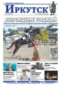 Обложка выпуска Газета «Иркутск» №34 (874) от 2018-09-13