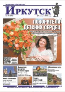 Обложка выпуска Газета «Иркутск» №36 (876) от 2018-09-26