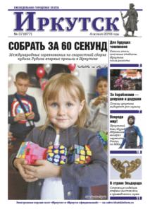 Обложка выпуска Газета «Иркутск» №37 (877) от 2018-10-04