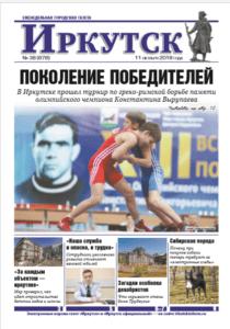 Обложка выпуска Газета «Иркутск» №38 (879) от 2018-10-10