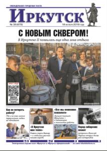 Обложка выпуска Газета «Иркутск» №39 (879) от 2018-10-18