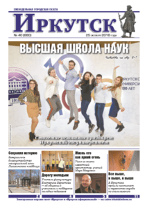 Обложка выпуска Газета «Иркутск» №40 (880) от 2018-10-25