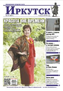 Обложка выпуска Газета «Иркутск» №41 (881) от 2018-10-31