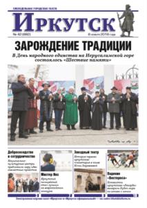 Обложка выпуска Газета «Иркутск» №42 (882) от 2018-11-07