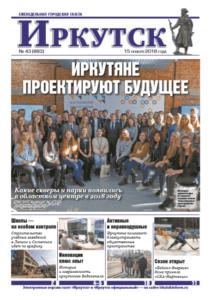 Обложка выпуска Газета «Иркутск» №43 (883) от 2018-11-15