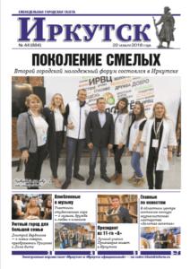 Обложка выпуска Газета «Иркутск» №44 (884) от 2018-11-22
