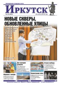 Обложка выпуска Газета «Иркутск» №45 (885) от 2018-11-28