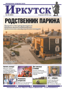 Обложка выпуска Газета «Иркутск» №46 (886) от 2018-12-05
