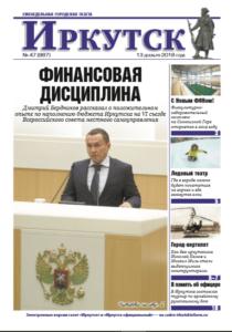 Обложка выпуска Газета «Иркутск» №47 (887) от 2018-12-13