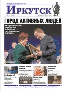 Обложка выпуска Газета «Иркутск» №48 (888) от 2018-12-20
