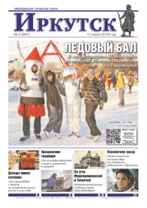 Обложка выпуска Газета «Иркутск» №2 (891) от 2019-01-16