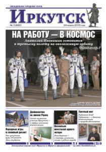 Обложка выпуска Газета «Иркутск» №3 (892) от 2019-01-24