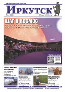 Обложка выпуска Газета «Иркутск» №4 (893) от 2019-01-30
