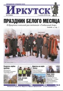 Обложка выпуска Газета «Иркутск» №5 (894) от 2019-02-06