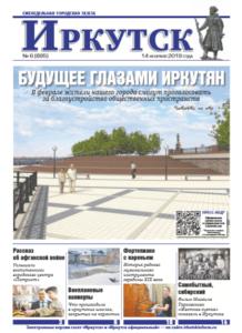 Обложка выпуска Газета «Иркутск» №6 (895) от 2019-02-13
