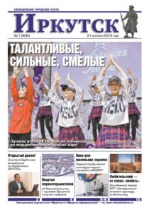 Обложка выпуска Газета «Иркутск» №7 (896) от 2019-02-20