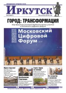 Обложка выпуска Газета «Иркутск» №8 (897) от 2019-02-27
