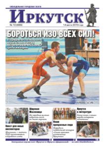 Обложка выпуска Газета «Иркутск» №10 (899) от 2019-03-14
