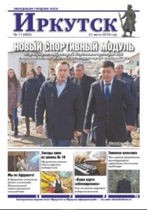 Обложка выпуска Газета «Иркутск» №11 (900) от 2019-03-20