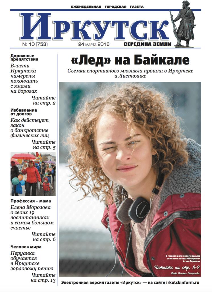 Обложка выпуска Газета «Иркутск» №10 (753) от 2016-03-24