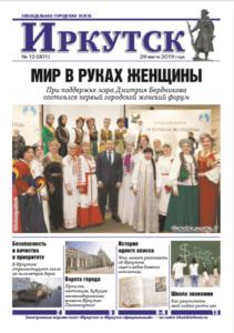 Обложка выпуска Газета «Иркутск» №12 (901) от 2019-03-27