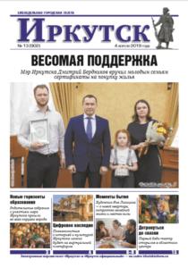 Обложка выпуска Газета «Иркутск» №13 (902) от 2019-04-04