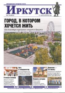 Обложка выпуска Газета «Иркутск» №14 (903) от 2019-04-10