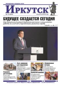 Обложка выпуска Газета «Иркутск» №15 (904) от 2019-04-17