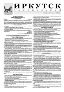 Обложка выпуска Газета «Иркутск Официальный» №15 (812) от 2019-04-22