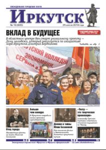 Обложка выпуска Газета «Иркутск» №16 (905) от 2019-04-24