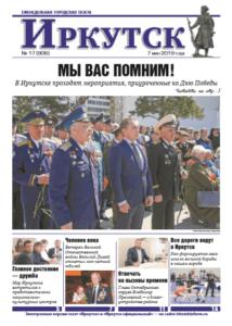 Обложка выпуска Газета «Иркутск» №17 (906) от 2019-05-07
