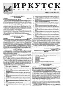 Обложка выпуска Газета «Иркутск Официальный» №18 (815) от 2019-05-14