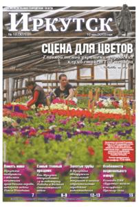 Обложка выпуска Газета «Иркутск» №18 (907) от 2019-05-15