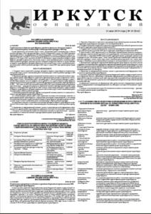 Обложка выпуска Газета «Иркутск Официальный» №19 (816) от 2019-05-22