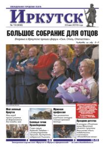 Обложка выпуска Газета «Иркутск» №19 (908) от 2019-05-22