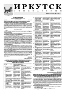 Обложка выпуска Газета «Иркутск Официальный» №20 (817) от 2019-05-28