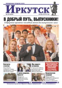 Обложка выпуска Газета «Иркутск» №20 (909) от 2019-05-30