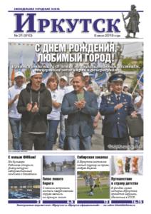 Обложка выпуска Газета «Иркутск» №21 (910) от 2019-06-06
