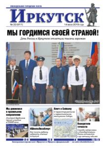 Обложка выпуска Газета «Иркутск» №22 (911) от 2019-06-13