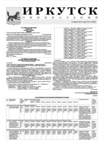 Обложка выпуска Газета «Иркутск Официальный» №23 (820) от 2019-06-14