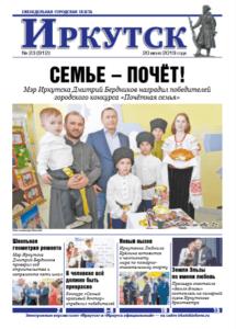 Обложка выпуска Газета «Иркутск» №23 (912) от 2019-06-20