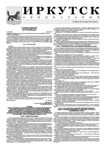 Обложка выпуска Газета «Иркутск Официальный» №25 (822) от 2019-06-25